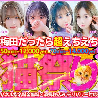やんちゃな子猫兎我野 新イベント『猫祭』開催☆デリバリーにも対応 (^^)/